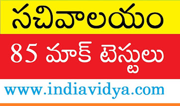 AP Grama Sachivalayam Model Exams / Mock Test Packages for All Posts (PART - A and PART - B)