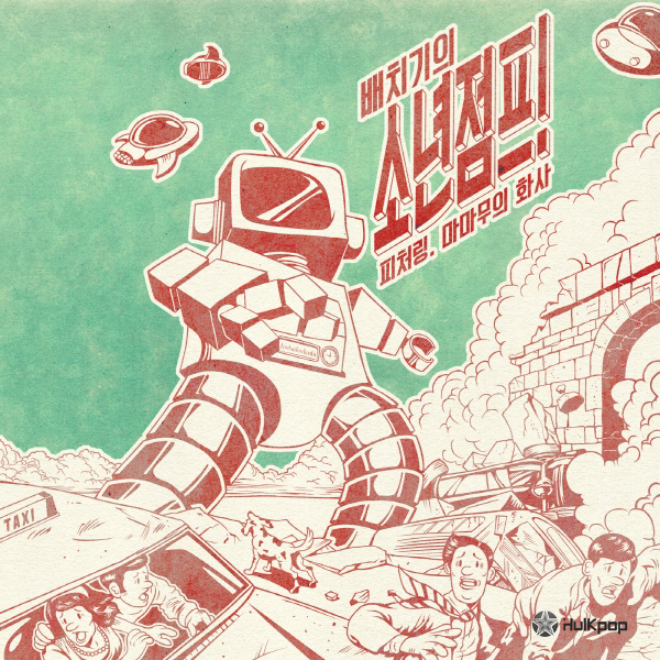 [Single] Baechigi – 소년점프