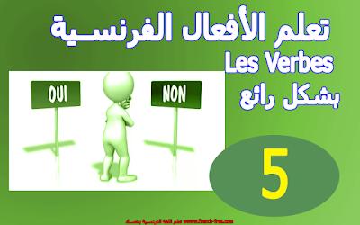 تعلم الأفعال الفرنسية Les verbes بشكل رائع - الدرس 5 %25D8%25AA%25D8%25B9%25D9%2584%25D9%2585%2B%25D8%25A7%25D9%2584%25D8%25A3%25D9%2581%25D8%25B9%25D8%25A7%25D9%2584%2B%25D8%25A7%25D9%2584%25D9%2581%25D8%25B1%25D9%2586%25D8%25B3%25D9%258A%25D8%25A9%2BLes%2Bverbes%2B%25D8%25A8%25D8%25B4%25D9%2583%25D9%2584%2B%25D8%25B1%25D8%25A7%25D8%25A6%25D8%25B9%2B-%2B%25D9%2585%25D8%25AC%25D9%2585%25D9%2588%25D8%25B9%25D8%25A9%2B5
