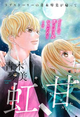 Novo mangá de Kotomi Aoki na Cheese!: 'Niji, Amaete yo.'