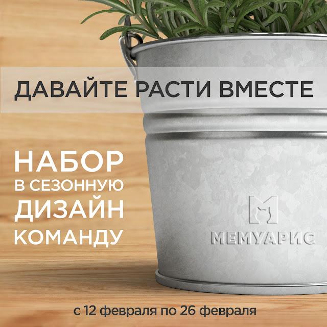 Набор в весеннюю ДК Мемуарис