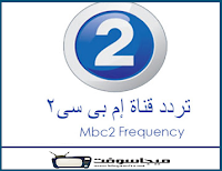 أحدث تردد قناة ام بي سي 2 mbc2 الجديد 2018 بالتفصيل اليوم