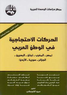 حمل كتاب الحركات الإحتجاجية في الوطن العربي ـ مجموعة من الباحثين