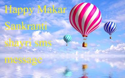 मकर संक्रांति के हिंदी शायरी एस एम एस - Happy Makar Sankranti shayri sms message