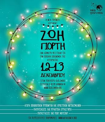 Φεστιβάλ ΖΩΗ ΓΙΟΡΤΗ, 12-13 Δεκεμβρίου 2015