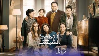 مسلسل لا تطفئ الشمس الحلقة السابعة 7 - مسلسلات رمضان 2017