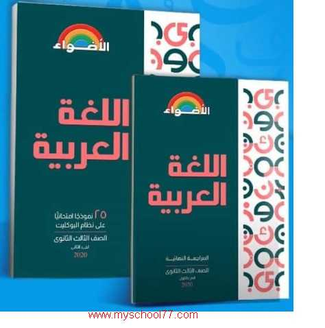 اجابات بوكليت الاضواء عربى ثانوية عامة 2020 - موقع مدرستى