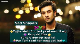Sad Shayari Image Download Iसैड शायरी इमेज डाउनलोड