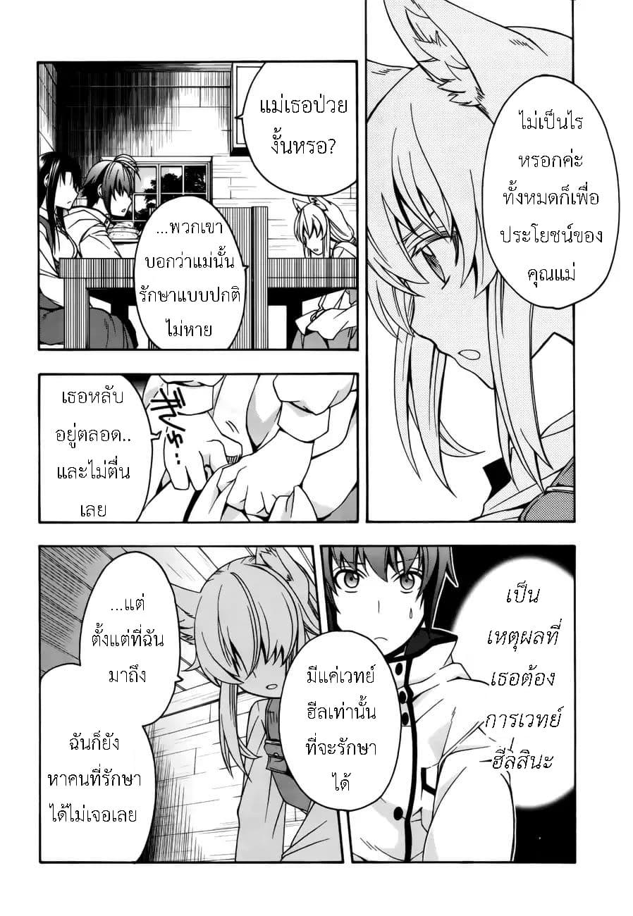 อ่านการ์ตูน Chiyu mahou no machigatta tsukaikata ตอนที่ 13 หน้าที่ 8