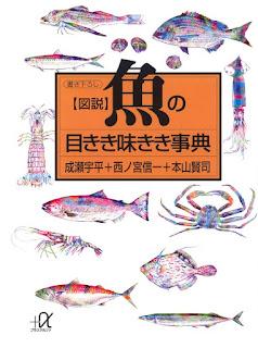 [Manga] 【図説】魚の目きき味きき事典, manga, download, free