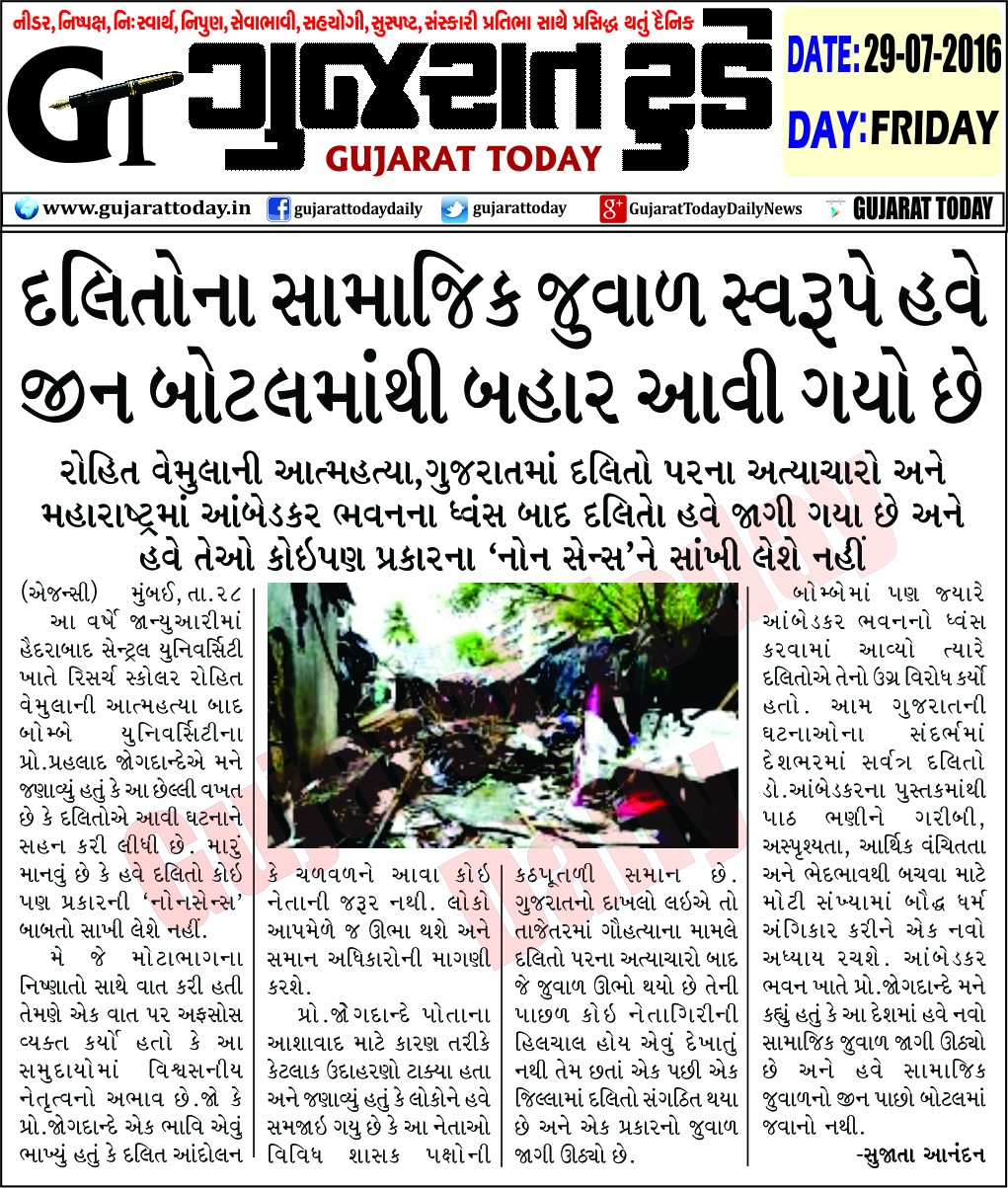 GUJARAT TODAY DAILY