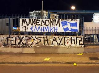 Παρεμβάσεις Χρυσής Αυγής για την Μακεδονία μας σε Πιερία, Περιφέρεια Θεσσαλονίκης και Πειραιά - Φωτογραφίες, Βίντεο
