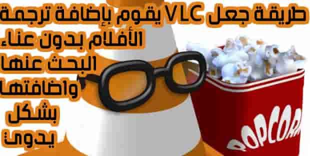 ترجمة الأفلام VLC