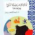 كتاب أبناؤنا في مرحلة البلوغ وما بعدها pdf د. شحاتة محروس