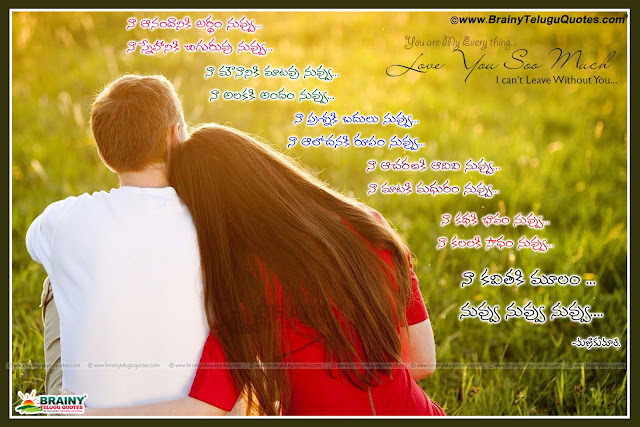 Here is a Telugu Nice Love Feelings Quotations with Best wallpapers Online, Top Telugu Language Love Images, Telugu Best Desi couple Love images, awesome Love feelings and Miss you images in telugu, Best miss you my Love Quotations in Telugu font, Good Love Sayings in Telugu, Husband and Wife Love Quotes in Telugu, Love Hug Quotations in Telugu Language, Awesome Telugu Love Feelings images, Top Telugu Language lovers Images, Indian Love Quotes and Messages for Free,telugu love messages,love quotes for her in telugu,love failure quotes in telugu,love quotes in telugu with images,love quotes in telugu with english translation,love quotes in telugu font,love quotes in telugu in english,love quotes for her