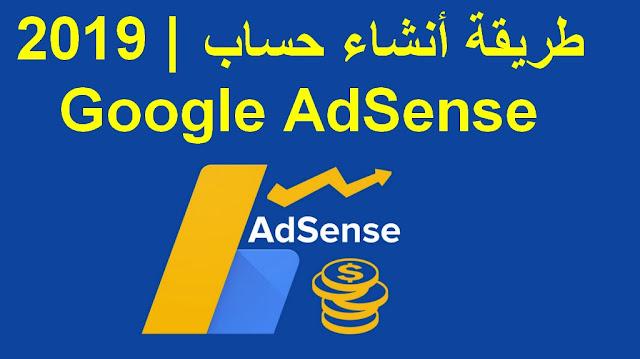 طريقة انشاء حساب جوجل ادسنس بعد تحديثات ، دورة أدسن ، تفعيل حساب ادسنس ، انشاء حساب جوجل ادسنس يوتيوب ، كيفية انشاء حساب ادسنس وربطة مع اليوتيوب بطريقة صحيحة ، عمل حساب جوجل ادسنس بدون موقع ، جوجل ادسنس تسجيل الدخول ، Google AdSense ، Google AdSense شرح ، AdSense YouTube