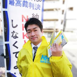 NHKから国民を守る党 新宿区 松田みき