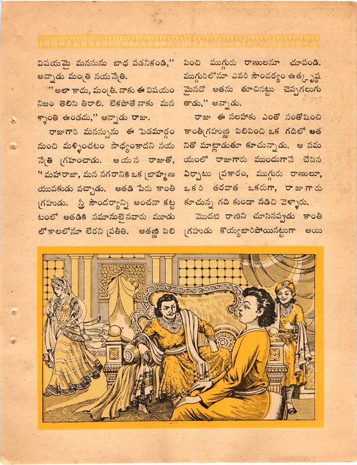 Telugu Bethala Kathalu Pdf