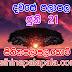 Lagna Palapala Ada Dawase  | ලග්න පලාපල | Sathiye Lagna Palapala 2020 | 2020-06-21