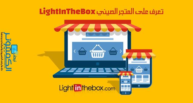تعرف على المتجر الصيني LightInTheBox