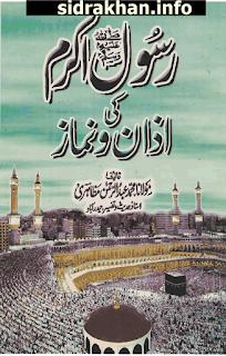 Rasool E Akram s.a Ki Azan O Namaz