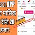 Best Earning App Of 2019   2019 पैसा बनाउनका लागि उत्तम App