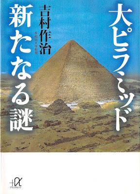大ピラミッド -新たなる謎- raw zip dl