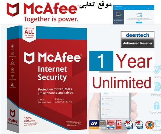 تحميل برنامج مكافي 2018 انتي فيرس download mcafee antivirus