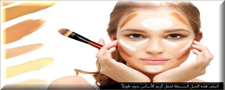 خدع السهلة والبسيطة التي تساعدك في جعل كريم الأساس يدوم وقتاً أطول على وجهك