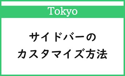 Blogger Labo:【Tokyo】サイドバーのカスタマイズ