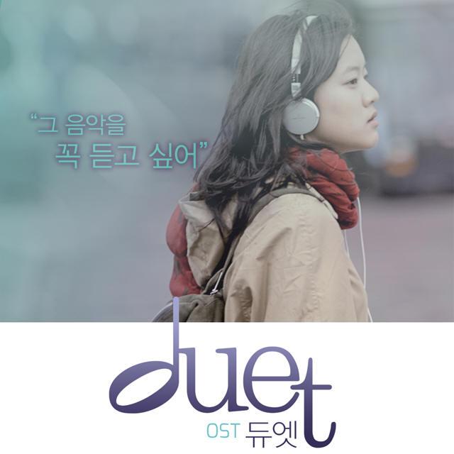 Various Artists – Duet OST