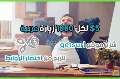 شرح الموقع العملاق getsurl لربح أكثر من 5 $ دولار يوميا