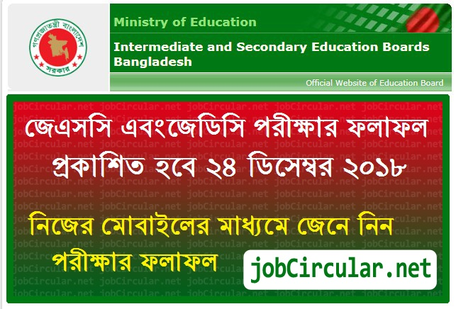JSC and JDC Result Published On 24 December 2018 (All Board