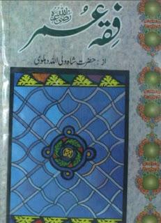 Fiqh E Umar By Hazrat Shah Waliullah Dehlvi Pdf Free Download