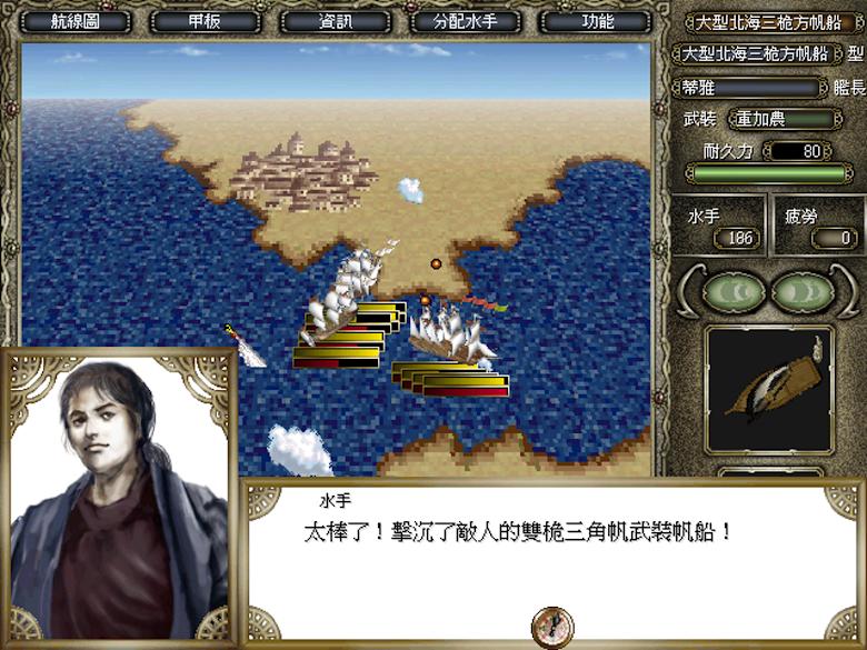 艦砲戰,擊沉對手船隻