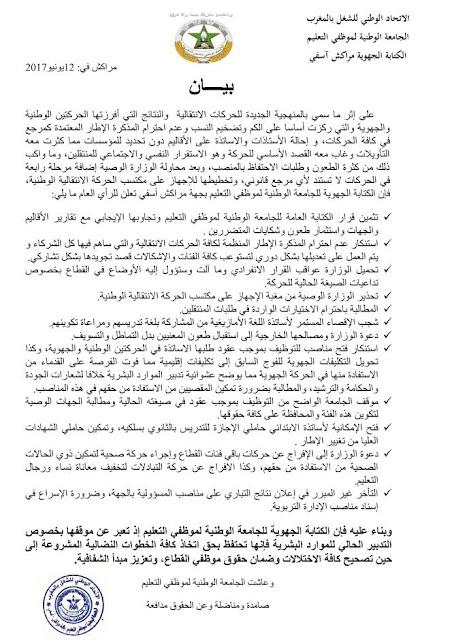 بيان الكتابة الجهوية بمراكش للجامعة الوطنية لموظفي التعليم بخصوص الحركات الانتقالية