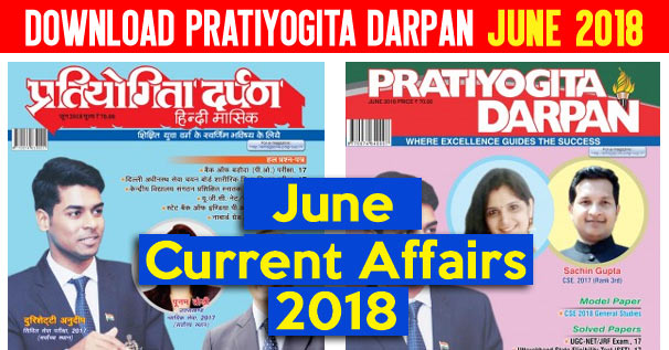 Pratiyogita Darpan June 2018 Current Affairs (Hindi+English) PDF Download