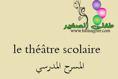 le théâtre scolaire المسرح المدرسي