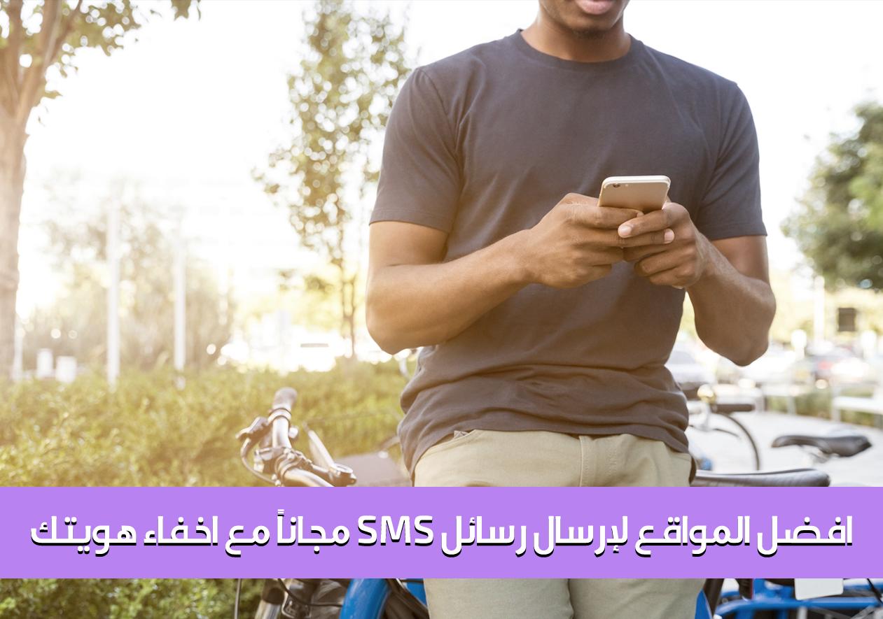 افضل المواقع لإرسال رسائل SMS مجاناً مع اخفاء هويتك