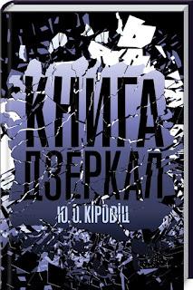 Відгуки про Книгу дзеркал Юджина Кіровіца