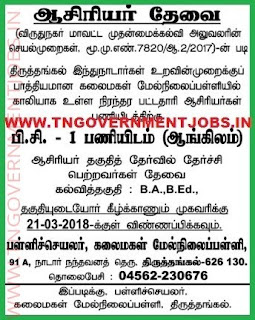kalaimagal-hr-sec-school-bt-asst-teacher-post-recruitment-tngovernmentjobs