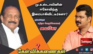 Kelvikanaigal 13-12-2018 Exclusive Interview with Vaiko | Sathiyam Tv