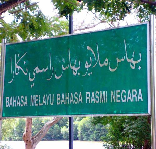 Bahasa Melayu di Brunei Darussalam Memudar, Apa Penyebabnya?