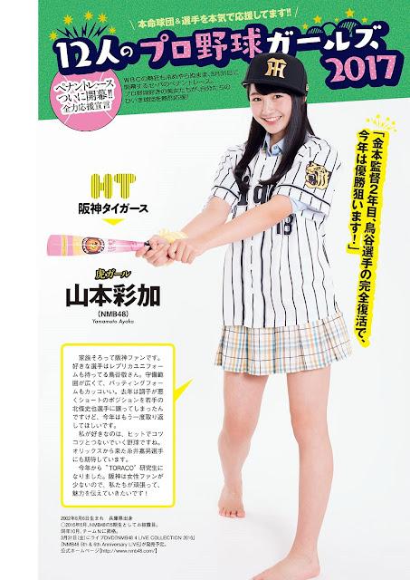 プロ野球のガールス Pro Yagyuu Girls 2017
