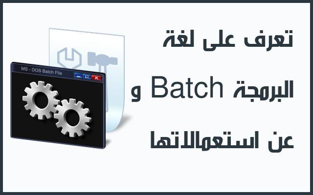 تعرف على لغة البرمجة Batch و عن استعمالاتها