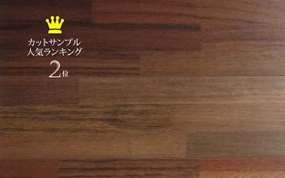 カットサンプル人気ランキング2位・アジアンウォールナット無垢フローリング150巾集成3P塗装