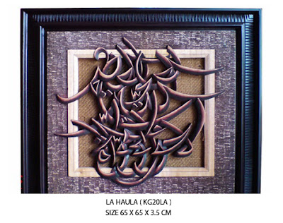 muslim decor