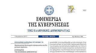 http://www.karagilanis.gr/files/pd_79_2017.pdf