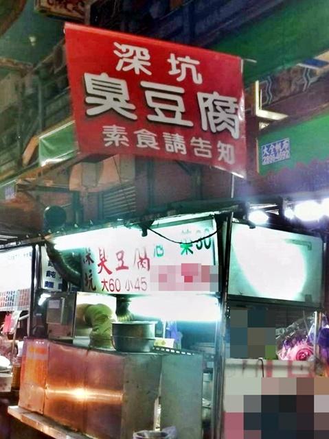 蘆洲深坑臭豆腐