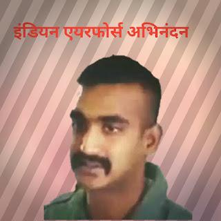 इंडियन Air force अभिनंदन को पाकिस्तान कर सकता है रिहा, abhinandan